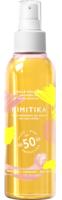 MIMITIKA SPF50 Huile protectrice Fl/150ml à Clamart